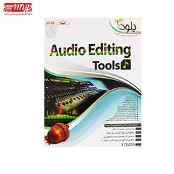 نرم افزار Audio Editing Tools بلوط